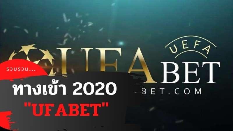ทางเข้าUFABET ทางเข้าเว็บแทงบอล ภาษาไทย ฝาก-ถอนไม่มีขั้นต่ำ 2020