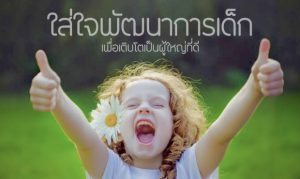 Read more about the article ใส่ใจพัฒนาการเด็ก เพื่อเติบโตเป็นผู้ใหญ่ที่ดี